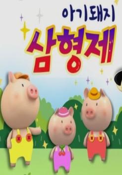 인형극 아기돼지삼형제 포스터